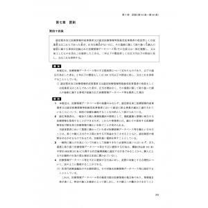詳説 次世代医療基盤法|domostore|05