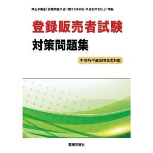 登録販売者 試験 対策 問題集 -手引き 平成30年3月対応版- (484問収載)