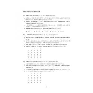 登録販売者模擬試験セット 2回分 新出題範囲 (平成30年3月)対応版 (自己採点方式) domostore 03