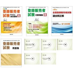 登録販売者試験合格パック2020 平成30年3月の「試験問題作成の手引き」対応版