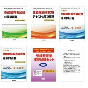 ドーモ登録販売者試験合格パック2018  新出題範囲(平成30年3月)対応版|domostore