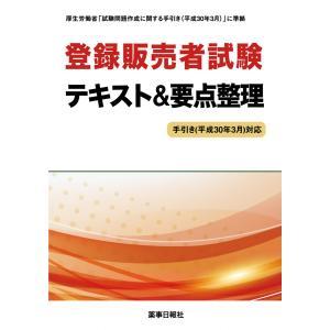ドーモ登録販売者試験合格パック2018  新出題範囲(平成30年3月)対応版|domostore|02