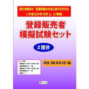 ドーモ登録販売者試験合格パック2018  新出題範囲(平成30年3月)対応版|domostore|04