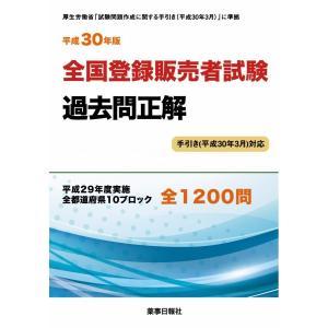 ドーモ登録販売者試験合格パック2018  新出題範囲(平成30年3月)対応版|domostore|05