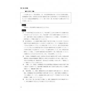 詳説 再生医療法|domostore|03