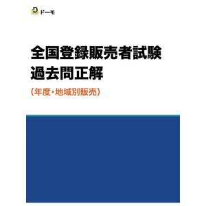登録販売者試験過去問・正解(平成25年以降分、地域別)