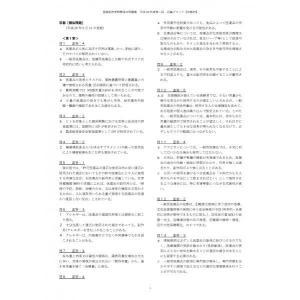 登録販売者試験過去問・正解(平成25年以降分、地域別)|domostore|02