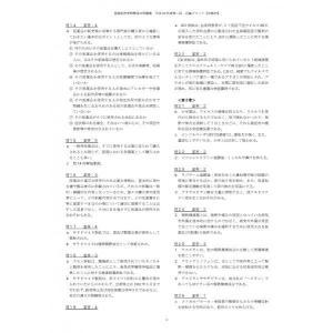 登録販売者試験過去問・正解(平成25年以降分、地域別)|domostore|03