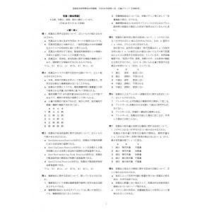 登録販売者試験過去問・正解(平成25年以降分、地域別)|domostore|04
