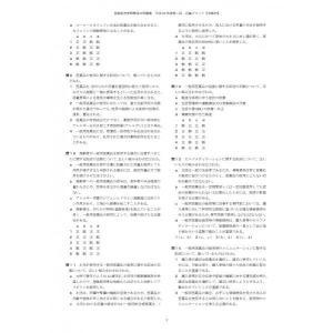 登録販売者試験過去問・正解(平成25年以降分、地域別)|domostore|05