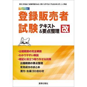 【フルカラー】登録販売者試験テキスト&要点整理 改 手引き(平成30年3月)対応