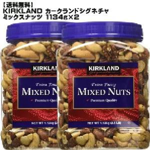 【送料無料】KIRKLAND カークランドシグネチャ  ミックスナッツ 1134g ×2個セット