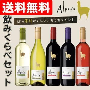 (送料無料!)サンタ・ヘレナ アルパカ 5種飲み比べセット チリ 750ml 赤2本・白2本・ロゼ1...