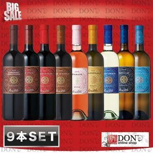 (9本セット)フェウド・アランチョ [飲み比べ9本セット] イタリア 赤ワイン・白ワイン・ロゼワイン 750ml | ワインセット|don-online01