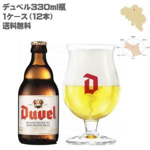 (送料無料)(ベルギービール)デュベル 330ml瓶 (1ケース / 12本)(ゴールデンエール)