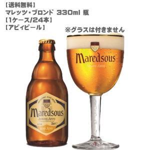 (送料無料)(ベルギービール)マレッツ・ブロンド 330ml 瓶(1ケース / 24本)(アビィビール(修道院))|don-online01