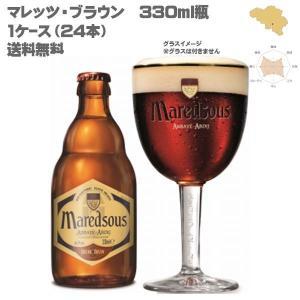 (送料無料)(ベルギービール)マレッツ・ブラウン 330ml 瓶(1ケース / 24本)(アビィビール(修道院))|don-online01