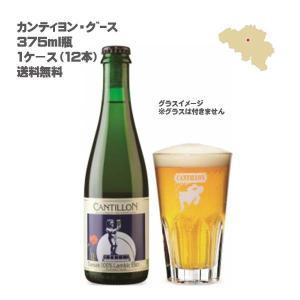 (送料無料)(ベルギー発泡酒)カンティヨン・グース 375ml瓶 (1ケース / 12本)(ランビック)※次回入荷未定|don-online01