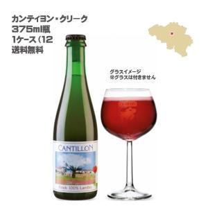 (送料無料)(ベルギー発泡酒)カンティヨン・クリーク 375ml瓶 (1ケース / 12本)(ランビックビール)|don-online01