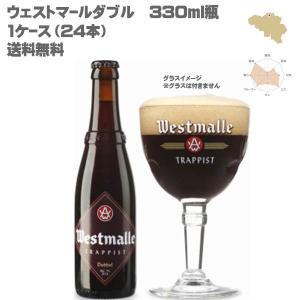 (ベルギービール)ウェストマール・ダブル 330ml 瓶 1ケース(トラピスト・ビール) アルコール...