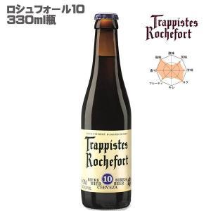 (ベルギービール)ロシュフォール8 330ml 瓶ビール (トラピスト・ビール) アルコール度数:1...
