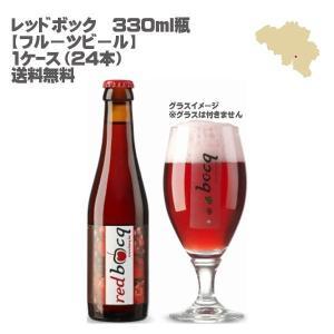 (ベルギービール)レッドボック 250ml 瓶ビール (フルーツ・ビール) アルコール度数:3.1%...