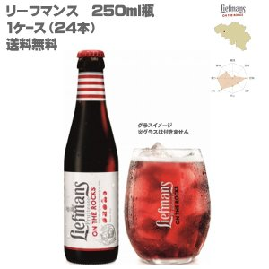 (ベルギービール)リーフマン 250ml 瓶ビール (フルーツビール)(発泡酒)<br>...