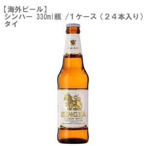 (海外ビール)シンハー 330ml瓶(1ケース / 24本)(タイ ビール)