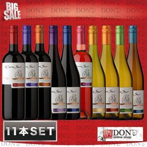 (11本セット)コノスル・ヴァラエタル 飲み比べ11本セット チリ 赤ワイン・白ワイン・ロゼワイン 750ml | ワインセット|don-online01