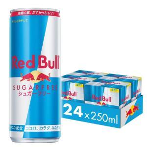 レッドブル シュガーフリー 250ml / 1ケース24缶入