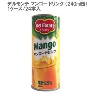 (1ケース24本) デルモンテ マンゴー ドリンク(240m...