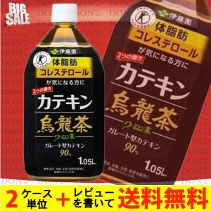 伊藤園 2つの働き カテキン烏龍茶 1.05L PET (特定保健用食品)(1ケース / 12本)|don-online01