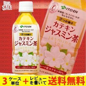 伊藤園 2つの働き カテキン ジャスミン茶 350ml PET 特定保健用食品 1ケース24本|don-online01