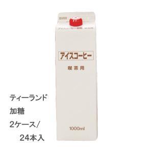(2ケース24本)ティーランド アイスコーヒー 加糖(1000ml / 2ケース / 24本入)(喫茶用)