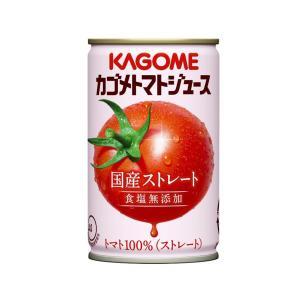 数量限定 カゴメ トマトジュース国産ストレート 食塩無添加 160g (3ケース / 合計60缶)|don-online01