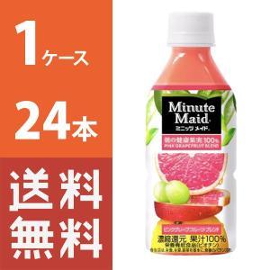 ミニッツメイドピンク・グレープフルーツ・ブレンド 350mlPETの1ケース(24本)セットです。 ...