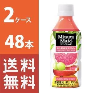 ミニッツメイドピンク・グレープフルーツ・ブレンド 350mlPETの2ケース(48本)セットです。 ...
