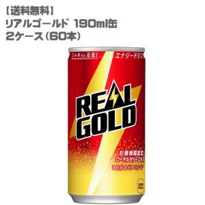 リアルゴールド 190ml缶 2ケース 60本セット (送料無料/コカ・コーラ/代引き不可)