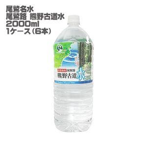 (天然水)尾鷲名水 熊野古道水 2000mlPET (1ケース / 6本)|don-online01