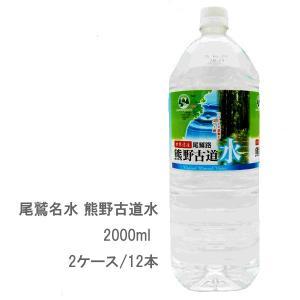 尾鷲名水 熊野古道水 2000mlPET  2ケース12本|don-online01