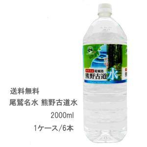 (送料無料)(天然水)尾鷲名水 熊野古道水 2000mlPET (1ケース / 6本)|don-online01