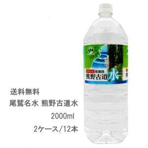 尾鷲名水 熊野古道水 2000ml PET 2ケース12本|don-online01