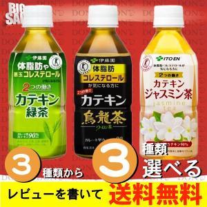 伊藤園 2つの働き カテキン 350ml 選り取り3種類 緑茶・ジャスミン茶・烏龍茶 3ケース72本|don-online01
