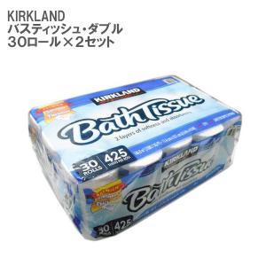 (期間限定ポイント3倍)(送料無料) KIRKLAND バスティッシュ ダブル 30ロール×2セット...