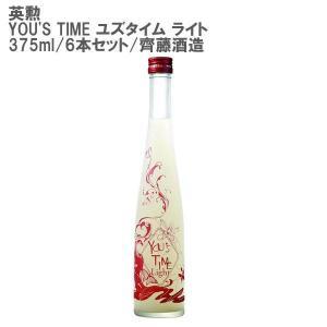英勲 YOU'S TIME ユズタイム ライト 375ml 6本セット(齊藤酒造)|don-online01