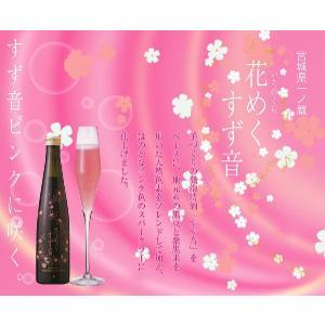 (発泡清酒 / 日本酒)一ノ蔵 いちのくら 花めくすず音300ml×6本セット(クール便一部地域送料無料)|don-online01