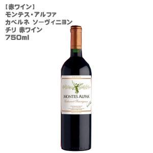 (赤ワイン) モンテス・アルファ カベルネ ソーヴィニヨン チリ 赤ワイン 750ml|don-online01