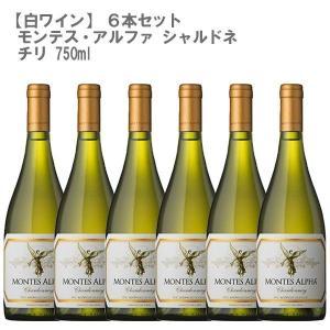 (6本セット)モンテス・アルファ シャルドネ チリ 白ワイン 750ml|ワインセット|don-online01