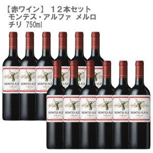 (12本セット)モンテス・アルファ メルロ チリ 赤ワイン 750ml|ワインセット|don-online01
