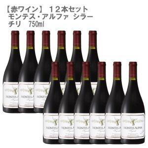 (12本セット)モンテス・アルファ シラー チリ 赤ワイン 750ml|ワインセット|don-online01